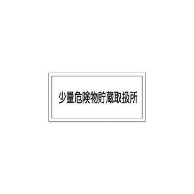 日本緑十字社 消防・危険物標識 少量危険物貯蔵取扱所 300×600mm エンビ 054040 1枚 371-9308 (直送品)