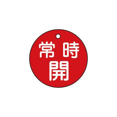 日本緑十字社 バルブ開閉札 常時開(赤) 50mmΦ 両面表示 PET 151031 1個 362-2363 (直送品)