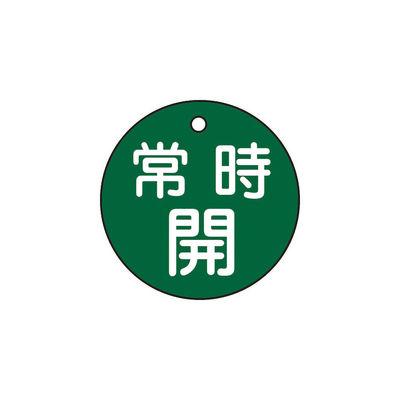 日本緑十字社 バルブ開閉札 常時開(緑) 50mmΦ 両面表示 PET 151032 1枚 362-2371 (直送品)