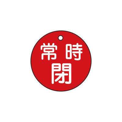 日本緑十字社 バルブ開閉札 常時閉(赤) 50mmΦ 両面表示 PET 151041 1枚 362-2398 (直送品)