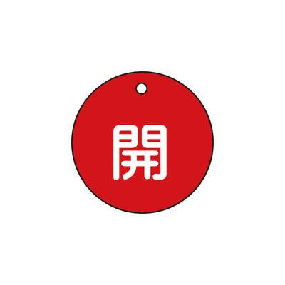日本緑十字社 バルブ開閉札 開(赤) 50mmΦ 両面表示 PET 151011 1枚 362-2304 (直送品)