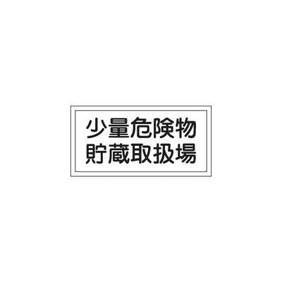日本緑十字社 消防・危険物標識 少量危険物貯蔵取扱場 300×600mm エンビ 054038 1枚 371-9286 (直送品)