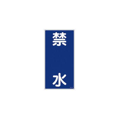 日本緑十字社 消防・危険物標識 禁水 600×300mm エンビ 052004 1枚 367-8318 (直送品)