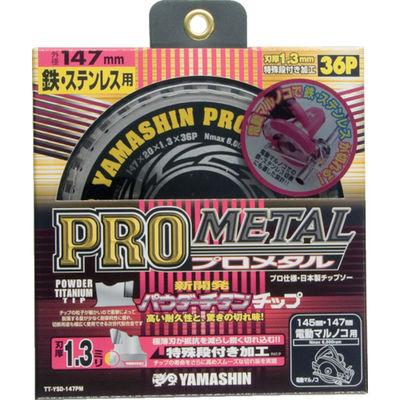 山真製鋸 YAMASIN チップソー(プロメタル) YSD147PM 1枚 333-8347 (直送品)