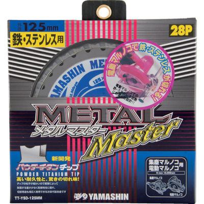 山真製鋸 メタルマスター鉄工用 YSD125MM 1枚 333-8339 (直送品)