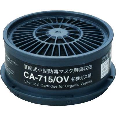 SHIGEMATSU WORKS(重松製作所) 防毒マスク吸収缶有機ガス用 CA715OV 1個 388-0877 (取寄品)