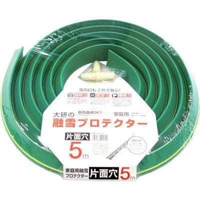 大研化成工業 家庭用融雪プロテクタ5M片面穴 KUP-05S 1本 389-0198 (直送品)