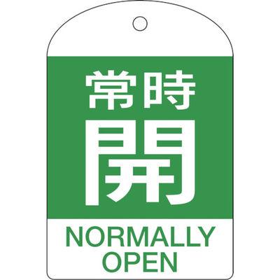 日本緑十字社 バルブ開閉札 常時開(緑) 60×40mm 両面表示 10枚組 PET 164062 1パック(10枚) 382-0629 (直送品)