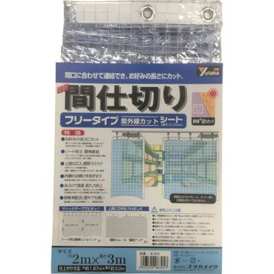 ユタカメイク(Yutaka) シート 簡易間仕切りシート(フリー) 2m×3m クリア B319 1枚 367-5076 (直送品)