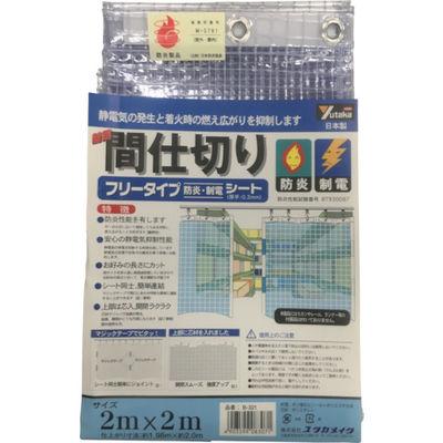 ユタカメイク(Yutaka) シート 簡易間仕切り防炎・制電 2m×2m クリア B321 1枚 367-5092 (直送品)