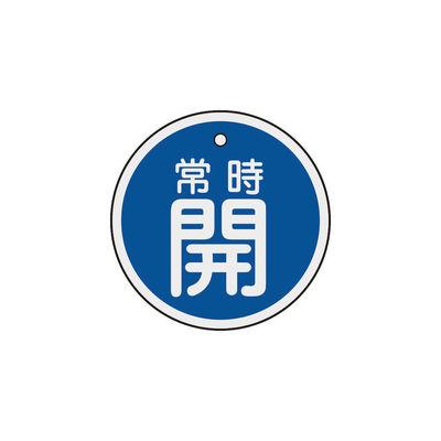 日本緑十字社 バルブ開閉札 常時開(青) 50mmΦ 両面表示 アルミ製 157033 1枚 382-0416 (直送品)