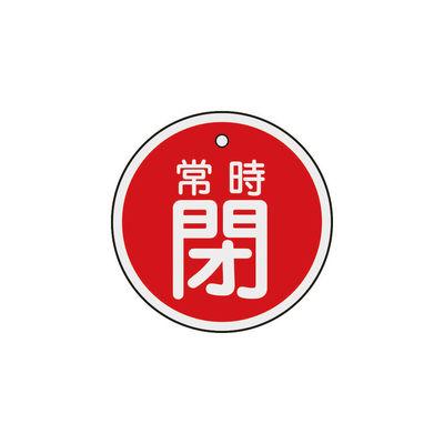 日本緑十字社 バルブ開閉札 常時閉(赤) 50mmΦ 両面表示 アルミ製 157041 1枚 382-0424 (直送品)
