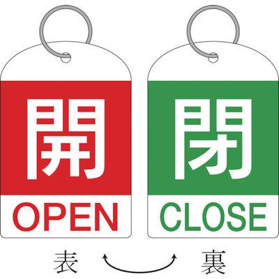日本緑十字社 バルブ開閉札(2枚1組) 開(赤)←→閉(緑) 60×40 両面 PET 162032 1パック(2枚) 382-0505 (直送品)