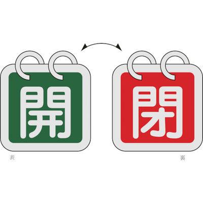 日本緑十字社 バルブ開閉札(2枚1組) 開(緑)←→閉(赤) 65×65 両面 アルミ製 162014 1パック(2枚) 382-0483 (直送品)