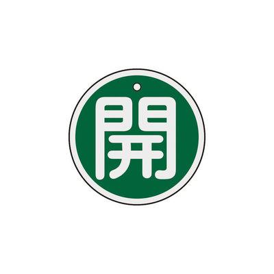 日本緑十字社 バルブ開閉札 開(緑) 50mmΦ 両面表示 アルミ製 157012 1枚 382-0343 (直送品)
