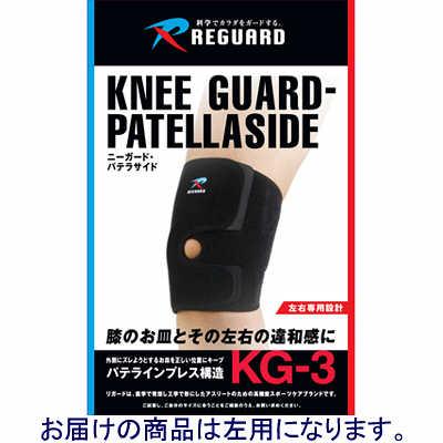 アルケア リガード ニーガード・パテラサイド KG-3 左 S 70185 1個 (取寄品)