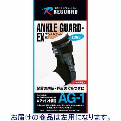 アルケア リガード アンクルガード・EX AG-1 ロング左 M 70443 1個 (取寄品)