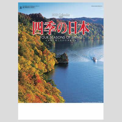 四季の日本 NK-8087 新日本カレンダー