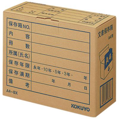 コクヨ 文書保存箱A4個別フォルダー用 A4ーBX 1個