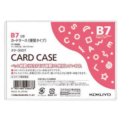 カードケース 硬質 B7