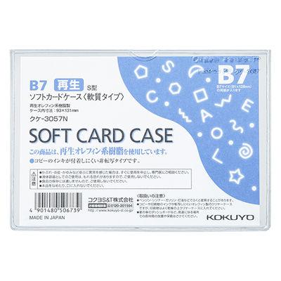 コクヨ ソフトカードケース(軟質) B7 クケー3057N