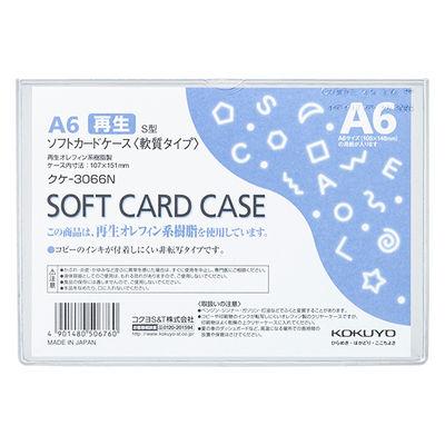 コクヨ ソフトカードケース(軟質) A6 クケー3066N