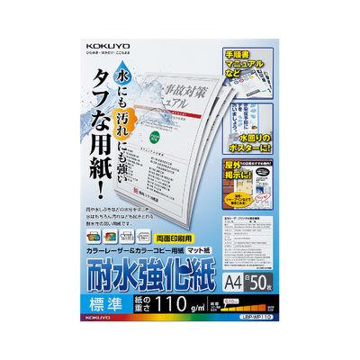 耐水強化紙 標準 A4 50枚入