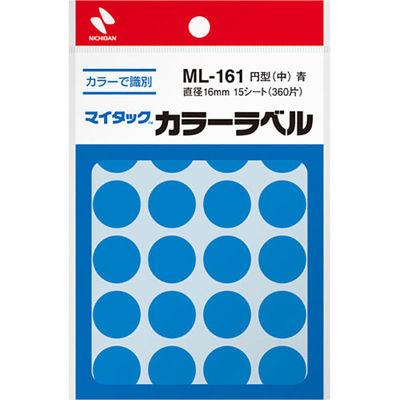 ニチバン マイタック(R)ラベル カラー丸シール 青 16mm ML-1614 1袋(360片入)