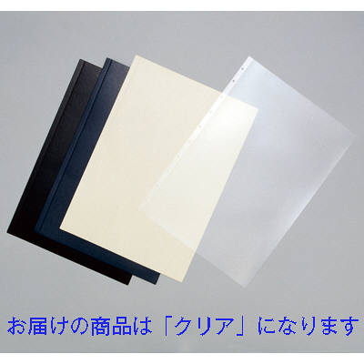 アコ・ブランズ・ジャパン SBカバー#303 A4 クリア S33A4B 1箱(100枚入)