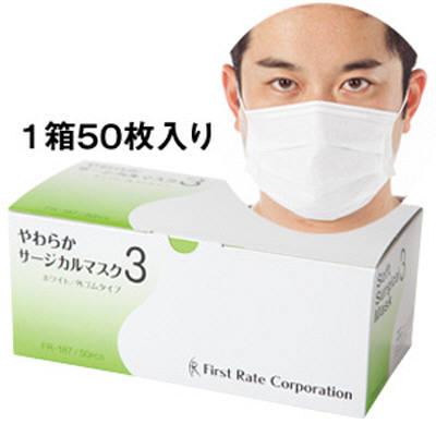やわらかサージカルマスク3層式50枚