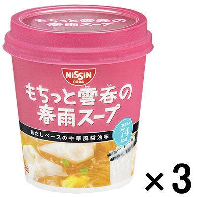 日清もちっと雲呑の春雨スープ 3食