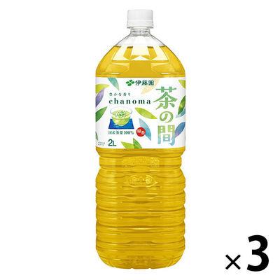 伊藤園茶の間2.0L 1セット(3本)