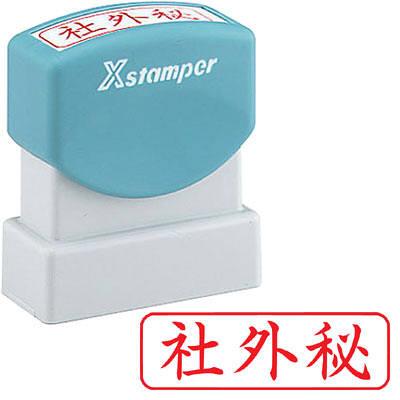 シャチハタ Xスタンパー 「社外秘」 赤 XBN-019H2