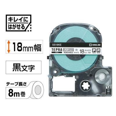 キングジム テプラ PROテープ 18mm キレイにはがせる 白ラベル(黒文字) 1個 SS18KE