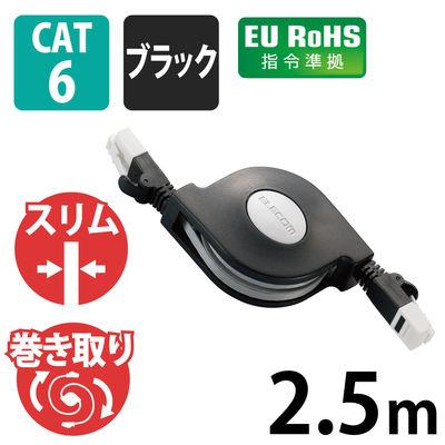エレコム CAT6巻取式LANケーブル