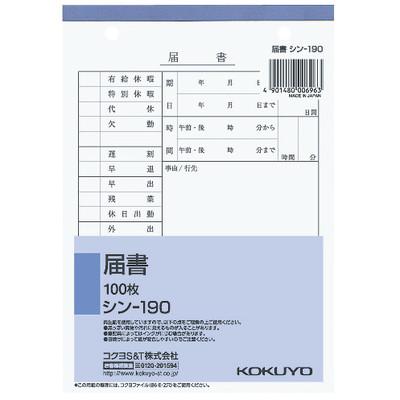 トドケショB6 2アナ