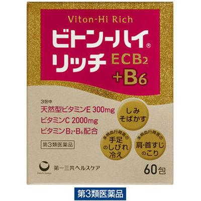ビトン‐ハイリッチ 60包