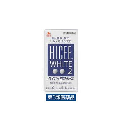 ハイシーホワイト2 1箱(120錠)