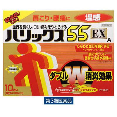 ハリックス55EX温感A 10枚