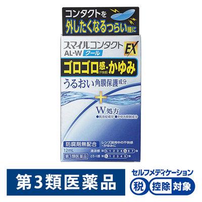 スマイルコンタクトAL-Wクール12ml