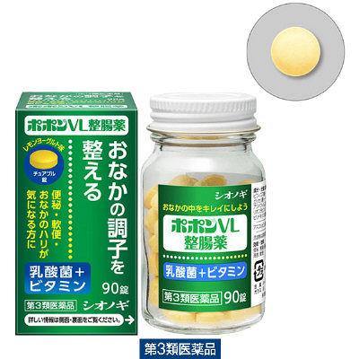 ポポンVL整腸薬 90錠