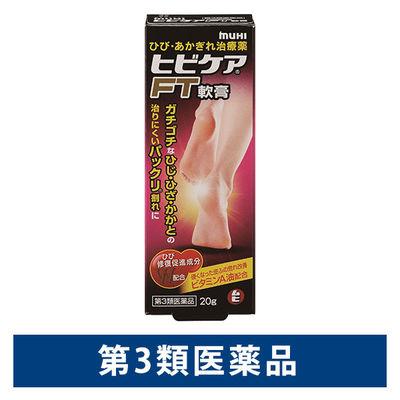 ヒビケアFT軟膏 20g