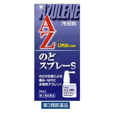 浅田飴AZのどスプレーS 30ml