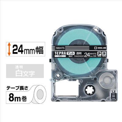 キングジム テプラ PROテープ 24mm マットラベル 透明ラベル(白文字) 1個 SB24TS