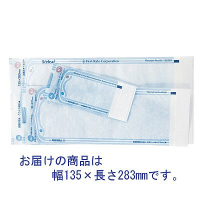 ファーストレイト ステリーフ・セルフシールパウチ 幅135×長さ283mm SL-135283 1箱(200枚入)