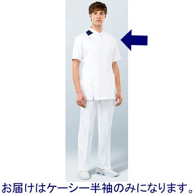 高浜ユニフォーム 医療白衣 メンズ ストレッチ半袖ケーシー ホワイト×ネイビー S TU-K215 1枚 (取寄品)