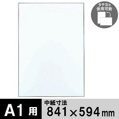 ポスターフレーム A1サイズ 軽量アルミ製 DSパネル シルバー 1000012562 アートプリントジャパン