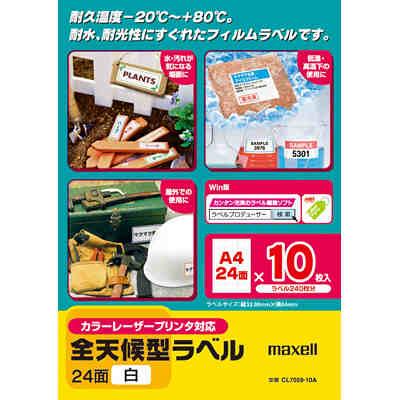 マクセル 全天候型ラベル 白 24面 1袋(10シート入) CL7059-10A