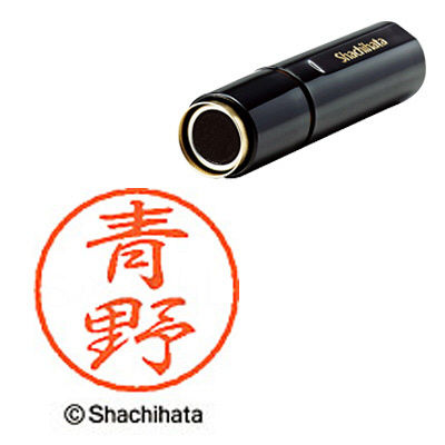シャチハタ ブラック8 既製 青野 XL-8 00015 1本