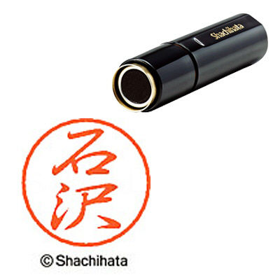 シャチハタ ブラック8 既製 石沢 XL-8 00199 1本